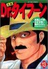 元祖Dr.タイフーン 13 (アクションコミックス)