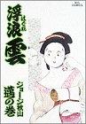 浮浪雲 (45) (ビッグコミックス)