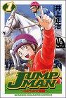 JUMP MAN / 井上 正治 のシリーズ情報を見る