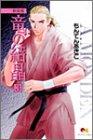 竜の結晶 (3) (クイーンズコミックス―コーラス)