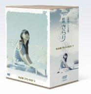 純情きらり 完全版 DVD-BOX 3の詳細を見る