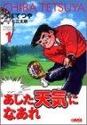 あした天気になあれ―アシスタントプロトーナメント編 (1) (ホーム社漫画文庫)