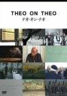 テオ・オン・テオ [DVD]