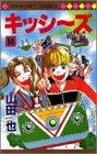 キッシ~ズ (14) (マーガレットコミックス)