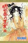 明日香の王女 第8巻 (プリンセスコミックス)