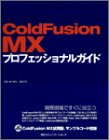 ColdFusion MX プロフェッショナルガイド