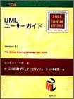 UMLユーザーガイド (Object Technology Series)