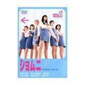 ショムニ second series(1) [DVD]