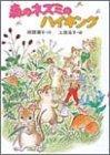森のネズミのハイキング (ポプラ社のなかよし童話)