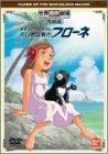 ふしぎな島のフローネ 完結版 [DVD]