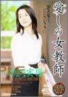 愛しの女教師 [DVD]
