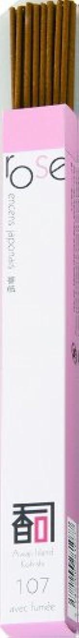 対モート徹底「あわじ島の香司」 厳選セレクション 【107 】   ◆薔薇◆ (有煙)