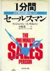 1分間セールスマン―心で売る共感のセールス