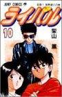 ライバル 10 (ジャンプコミックス)