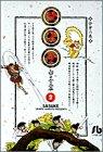 サスケ (2) (小学館文庫)