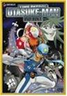 タイムパトロール隊 オタスケマン DVD-BOX1