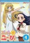 ぷちぷり*ユーシィ Carat.4〈初回限定版〉 [DVD]