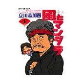 風とマンダラ 1 (モーニングワイドコミックス)