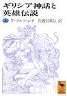 ギリシア神話と英雄伝説〈上〉 (講談社学術文庫)