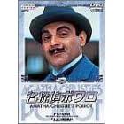 名探偵ポワロ 1 [DVD]