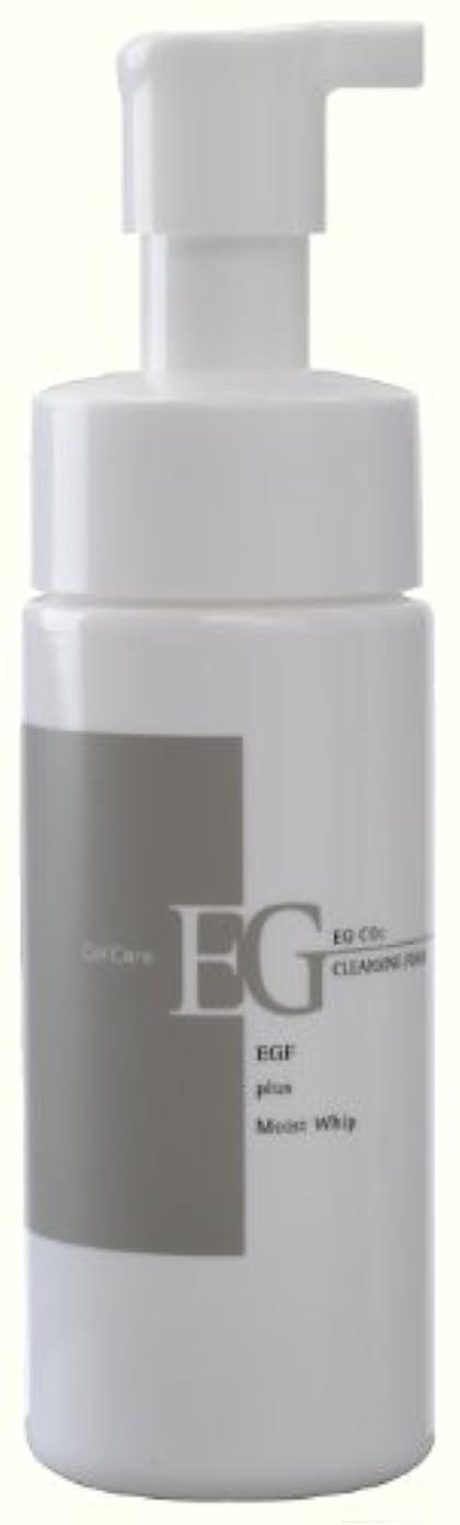 毒性先行する溶かすセルケア EG炭酸洗顔フォーム 150ml