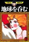 地球を呑む(2) (手塚治虫漫画全集)