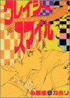 クレイジースマイル / 小野塚 カホリ のシリーズ情報を見る