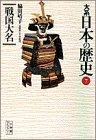 大系 日本の歴史〈7〉戦国大名 (小学館ライブラリー)の詳細を見る