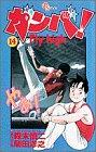 ガンバ!fly high 14 (少年サンデーコミックス)