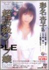 彩名杏子 の超高級ソープ嬢 [DVD]