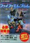 ファイアーエムブレム紋章の謎必勝攻略法 (スーパーファミコン完璧攻略シリーズ)