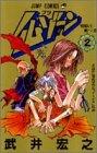 仏ゾーン (2) (ジャンプ・コミックス)