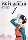 機動警察パトレイバー (1) (少年サンデーコミックス〈ワイド版〉) 画像