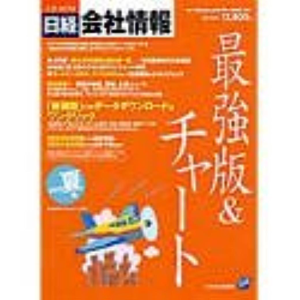 重大ウッズ傾向CD-ROM 日経会社情報 最強版&チャート版 2003 夏号