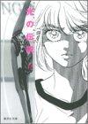 光の伝説 (4) (集英社文庫―コミック版)