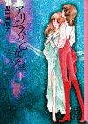 アリエスの乙女たち (1) (講談社漫画文庫)