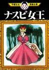 ナスビ女王 / 手塚 治虫 のシリーズ情報を見る