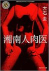 湘南人肉医 (角川ホラー文庫)