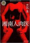 湘南人肉医 (角川ホラー文庫)の詳細を見る