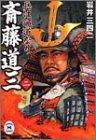 兵は詭道なり 斎藤道三〈2〉 (学研M文庫)