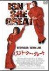 イズント・シー・グレイト [DVD]