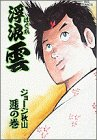 浮浪雲 (48) (ビッグコミックス)