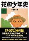 花田少年史 / 一色 まこと のシリーズ情報を見る
