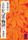 とりかへばや物語(3) 秋の巻 (講談社学術文庫)