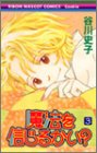 魔法を信じるかい? (3) (りぼんマスコットコミックス―クッキー (1339))