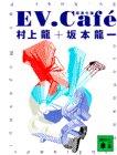 EV.Cafe  超進化論 (講談社文庫)