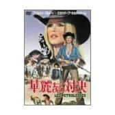 華麗なる対決 [DVD]