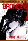 BRONZE 5―ZETSUAI since 1989 (マーガレットコミックス)