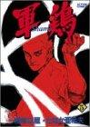 軍鶏 (5) (Action comics)