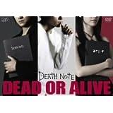 DEATH NOTE dead or alive ~映画「デスノート」をアシストする特別DVD~